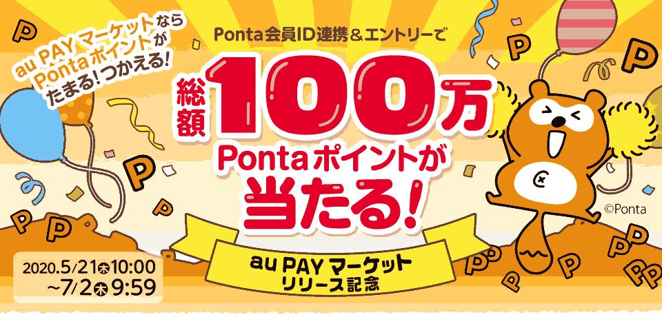 【5/21〜7/2】au IDとPonta連携で、総額100万Pontaポイントを抽選でプレゼント