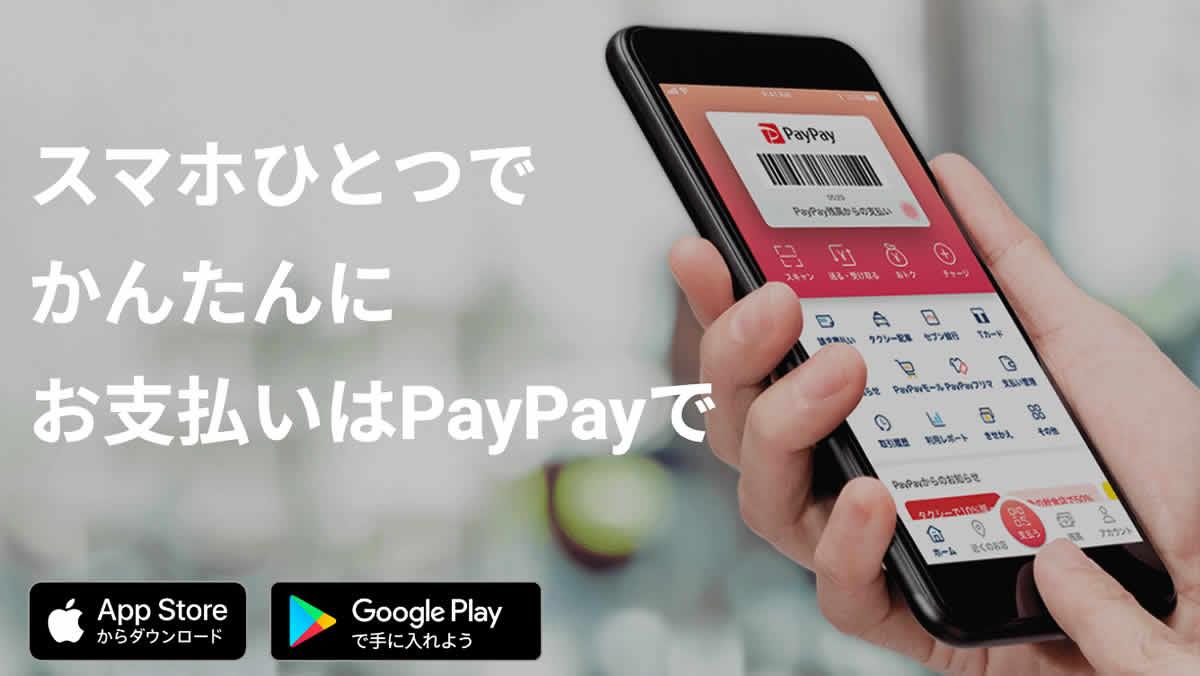 PayPay、2020年6月のおすすめキャンペーンまとめ。