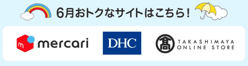 メルカリ/DHCオンラインショップ/高島屋オンラインストアは、1サイトで7%還元、3サイト以上で10%還元