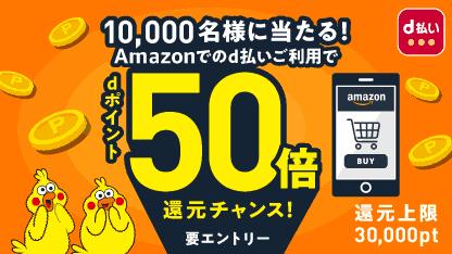 【7/31まで】Amazonでd払い2回以上、総額1万円以上で1万名様にdポイント50倍