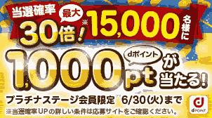 【6/30まで】プラチナステージの方、1万5千名さまに1,000ポイント