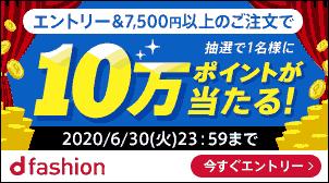 【6/30まで】dファッション、7,500円以上で1名さまに10万ポイント