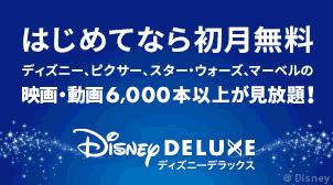 【6/10まで】ディズニーデラックス初月無料【6/11から】ディズニープラス、日本でもサービス開始
