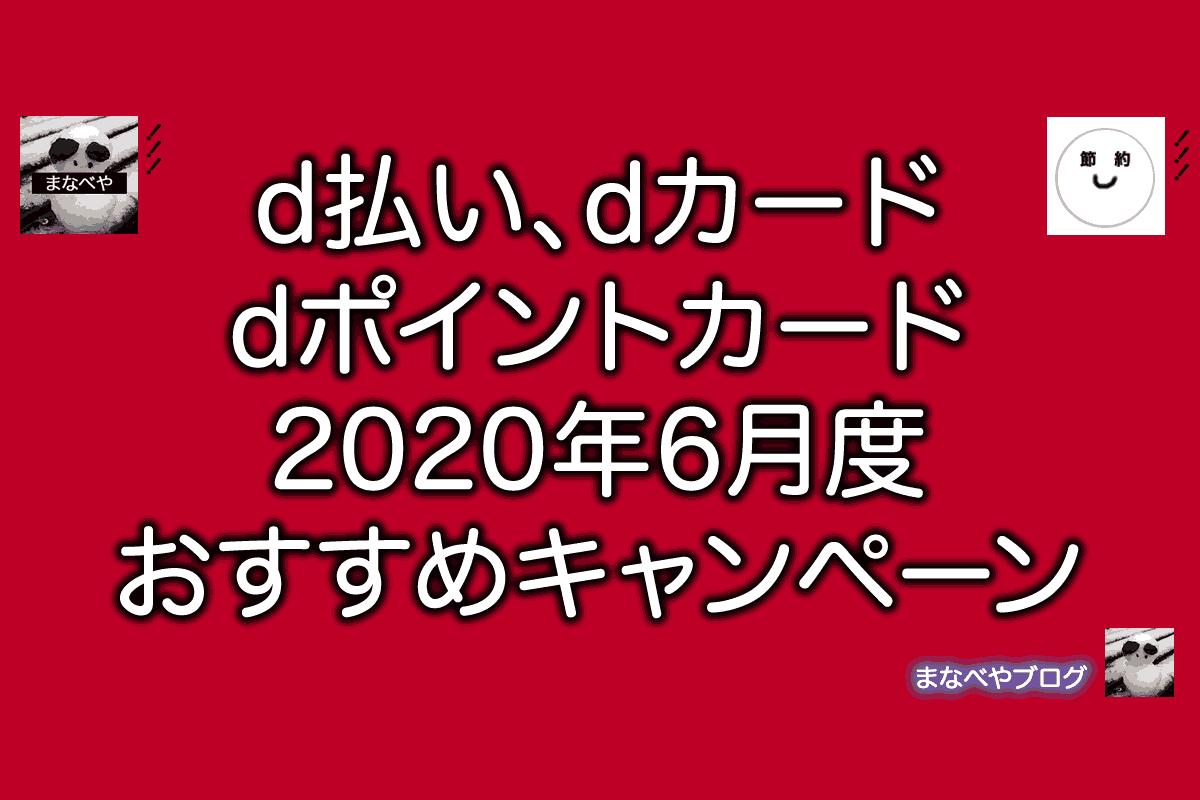 d払い・dポイントカード・dカード、2020年6月のおすすめキャンペーンまとめ。