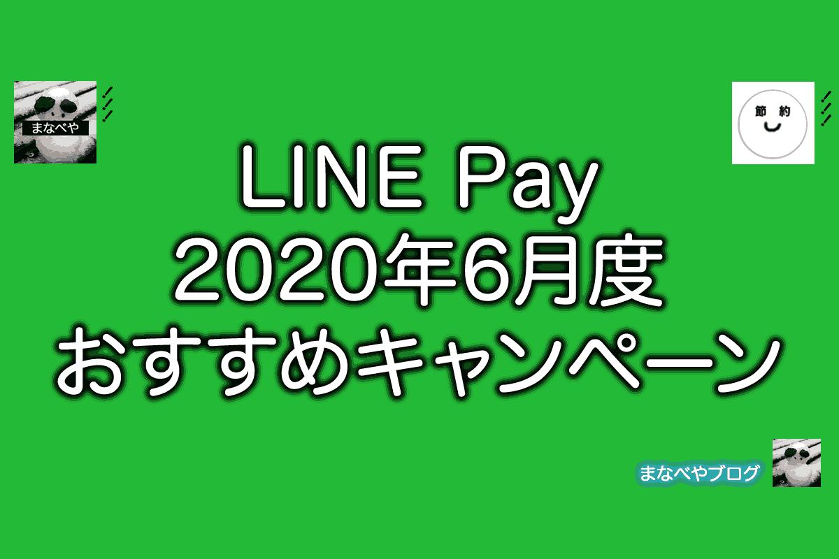 LINE PayとLINE系、2020年6月おすすめキャンペーンまとめ。