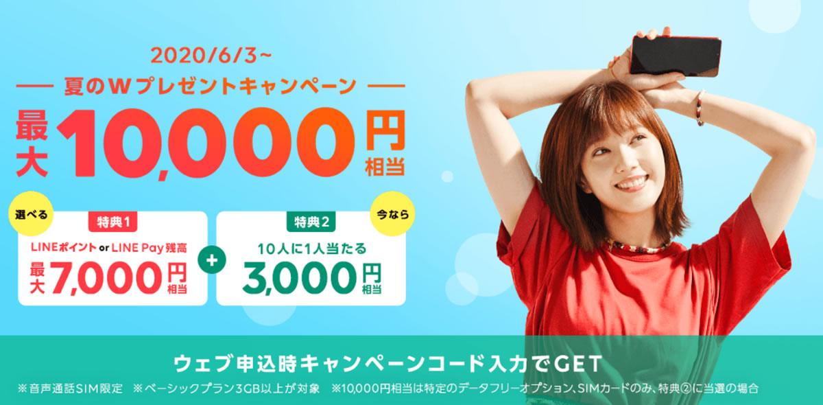 【6/3〜終了日未定】LINEモバイル、夏のWプレゼントキャンペーン。最大10,000円相当。