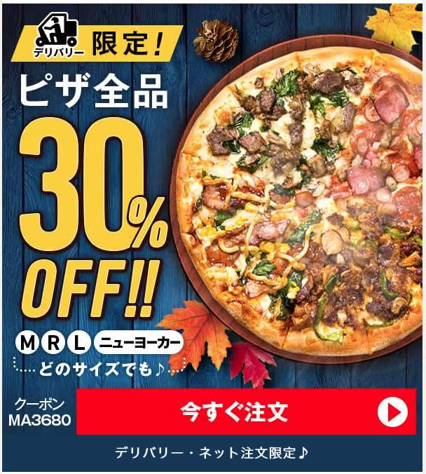 ピザ全品30%OFF。ネット注文限定・デリバリー限定。