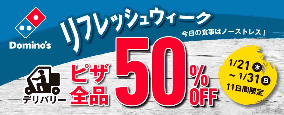 【1/21〜1/31】ドミノピザ「リフレッシュウィーク」ピザ全品50%OFF!デリバリー限定!