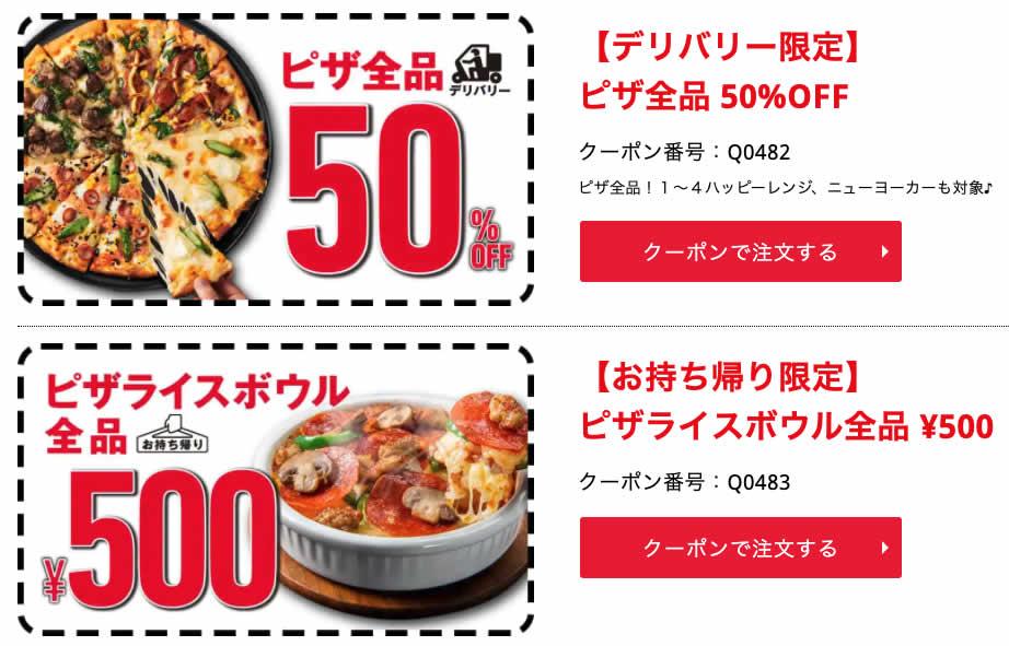 ピザ全品デリバリーで50%OFF&ピザライスボウル全品お持ち帰り500円(6/17〜6/27)