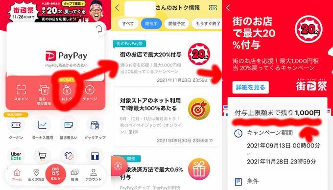 PayPayのキャンペーンは下記の場所で上限が分かります!