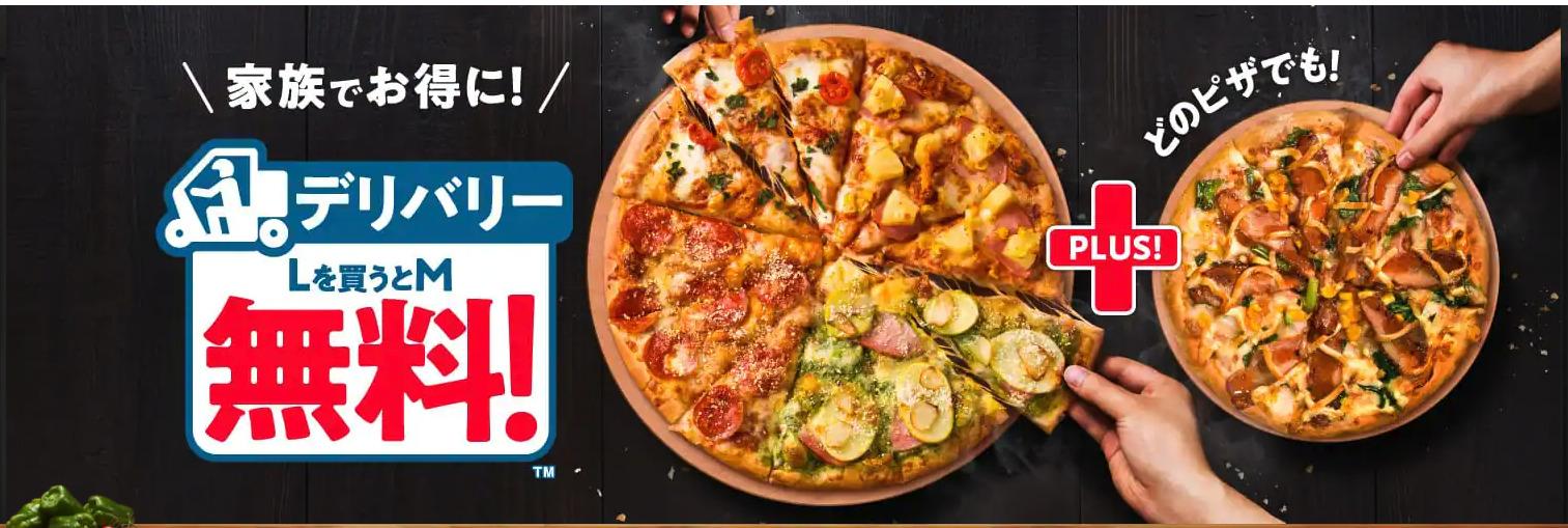 ドミノ・ピザ、Lを買うとMが無料