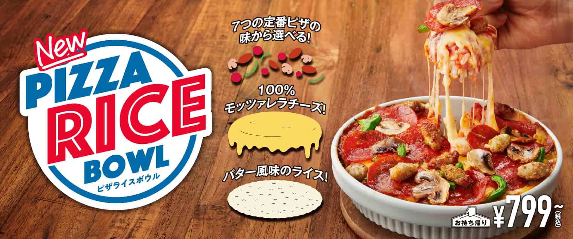 【新商品】ピザライスボール発売中!