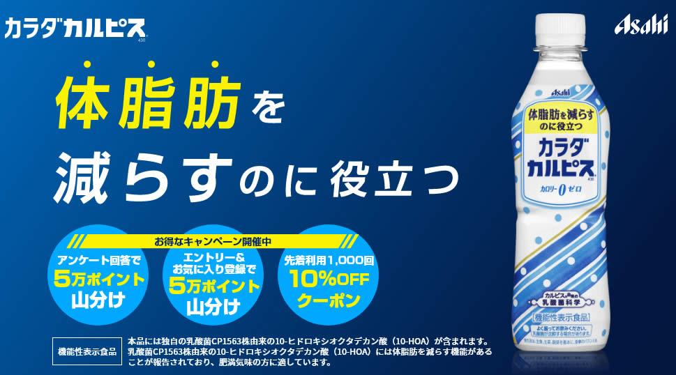 【6/30,7/15まで】カラダカルピス、楽天市場で10%OFFクーポンやポイント10倍など。