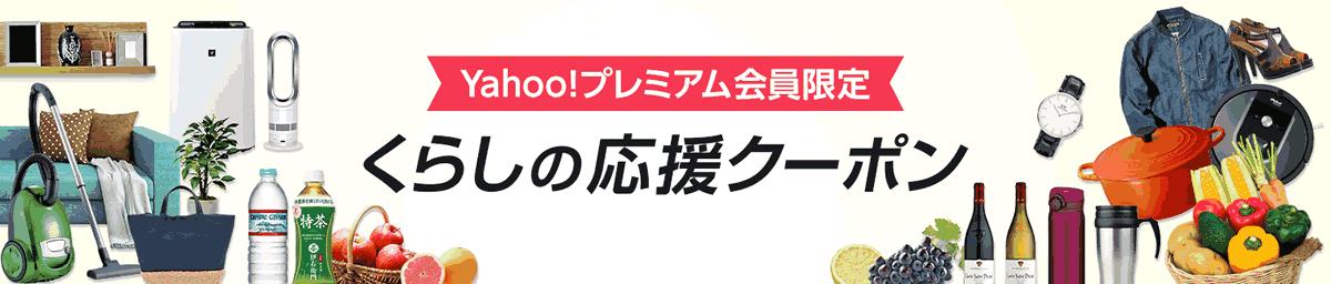 【6/18〜6/26/1時】Yahoo!ショッピングで、8%OFFくらしの応援クーポン配布中。