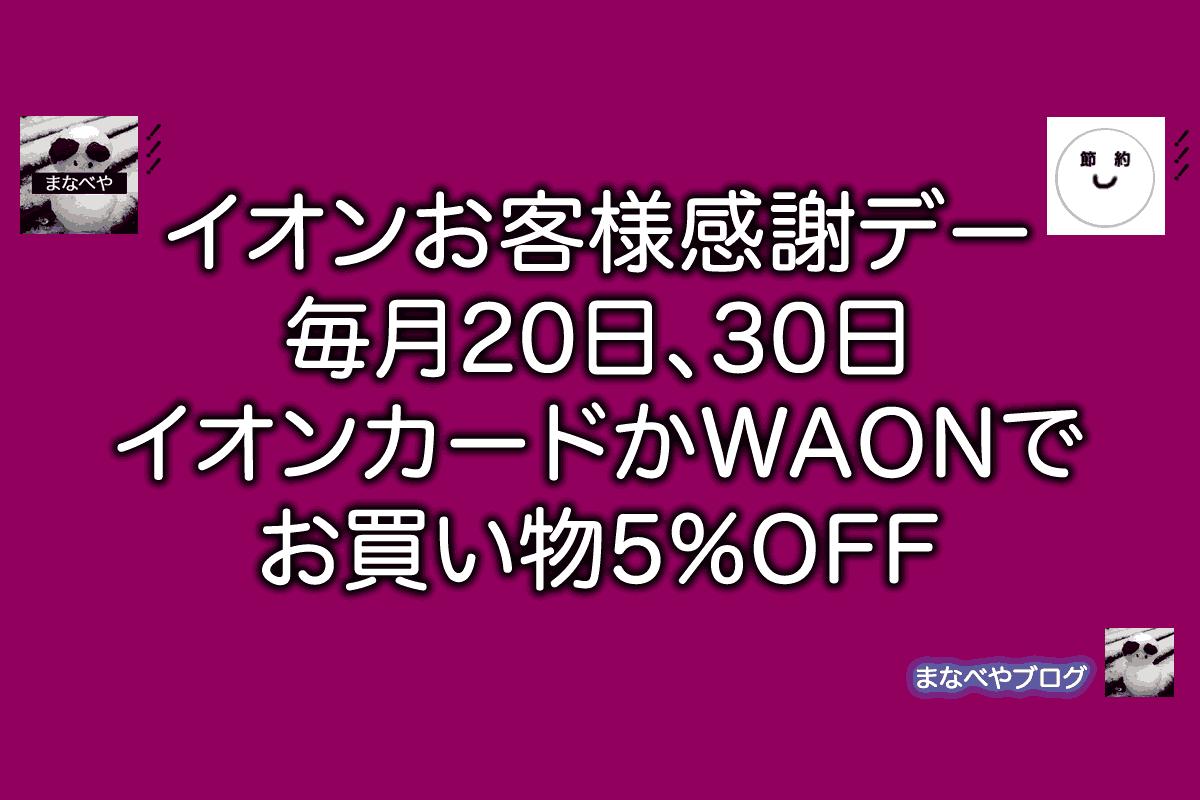 【6/20,6/30】イオンお客様感謝デー、イオンカードやWAONで5%OFF。対象カード、対象店舗、注意点など。