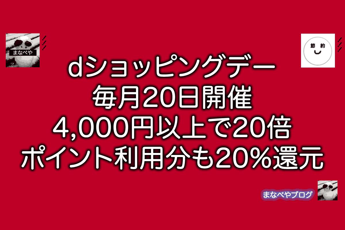 【6/20】dショッピングデーで4,000円以上20%還元。dポイント使用分も20%還元。