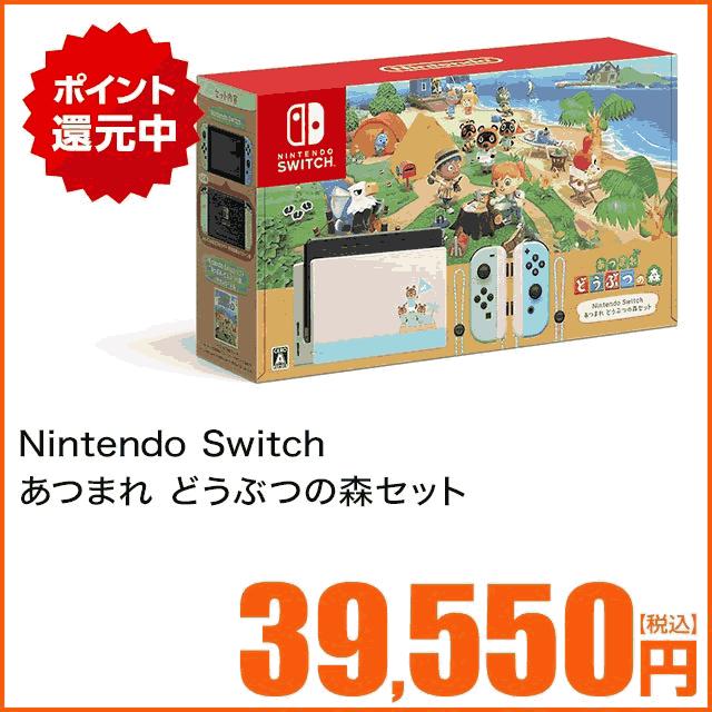 【6/24/10時から】auPayマーケットで、auスマートパスプレミアム会員の方限定で、Nintendo Switch あつまれ どうぶつの森セット ニンテンドースイッチ販売される模様。