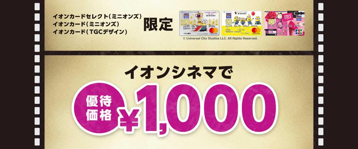 イオンカードミニオンズで、イオンシネマ1,000円