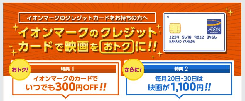 通常のイオンカードで、毎月20日30日のお客様感謝デーで1,100円