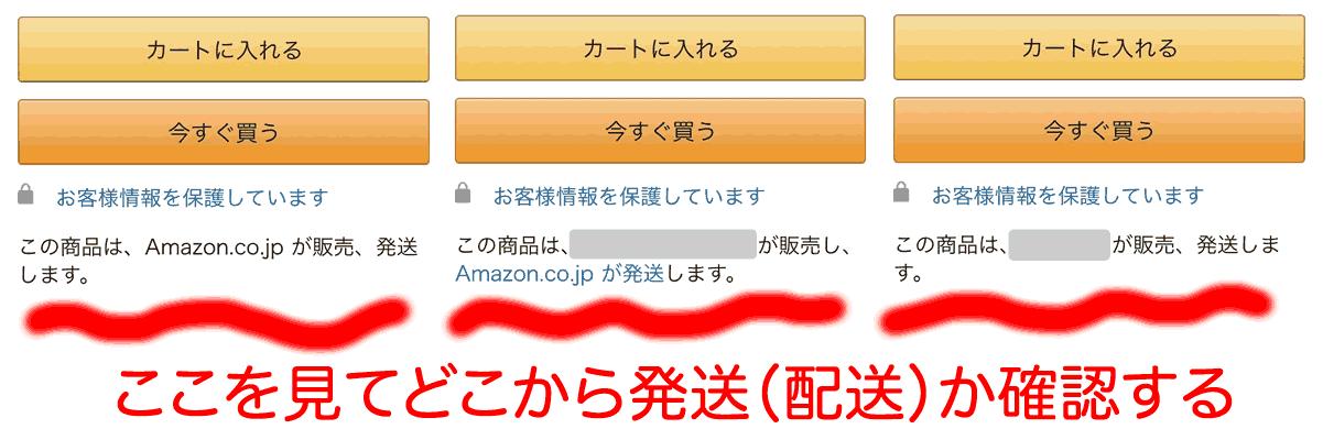 Amazonには、現在、3つの販売方法がありますので、確認しましょう。