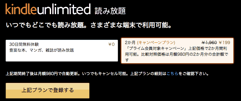 【終了日不明】Amazon「Kindle Unlimited」が、2ヶ月199円。