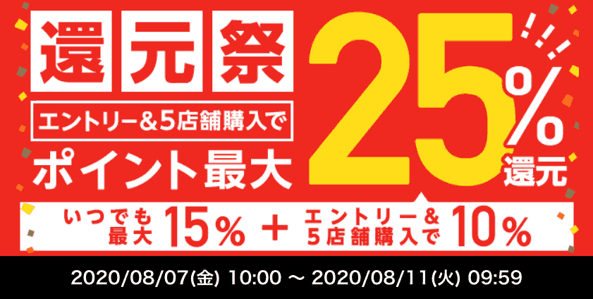 【8/7/10時〜8/11/9:59まで】au Payマーケット還元祭。最大25%還元。