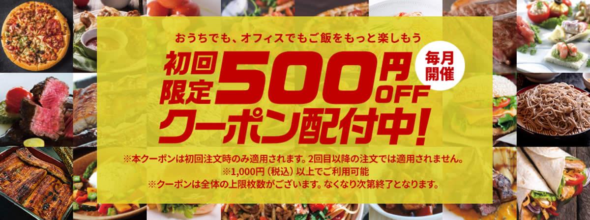 【毎月開催】初回限定1,000円税込以上、500円OFFクーポン配布中!