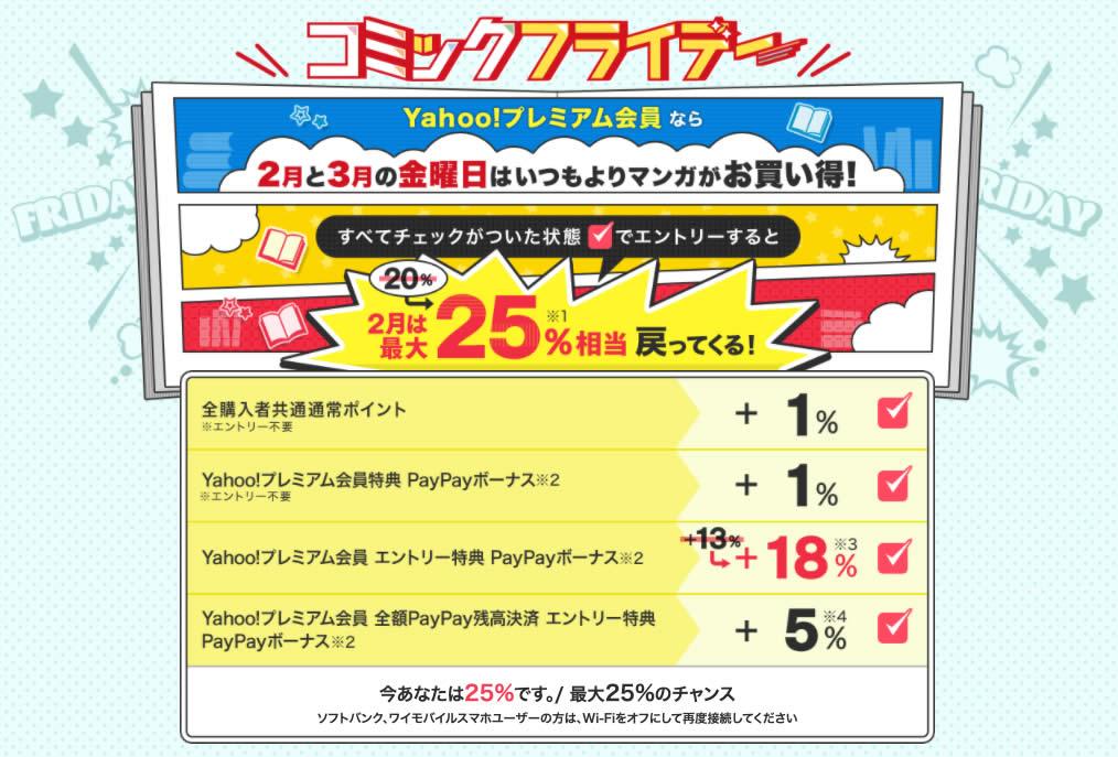 ebook japan、2月と3月の金曜日は最大25%還元