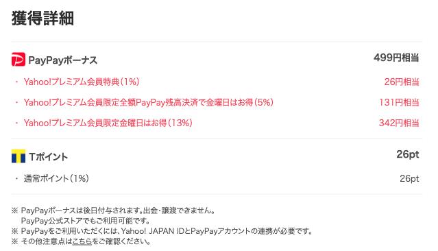 ebookjapan 超PayPay祭 購入