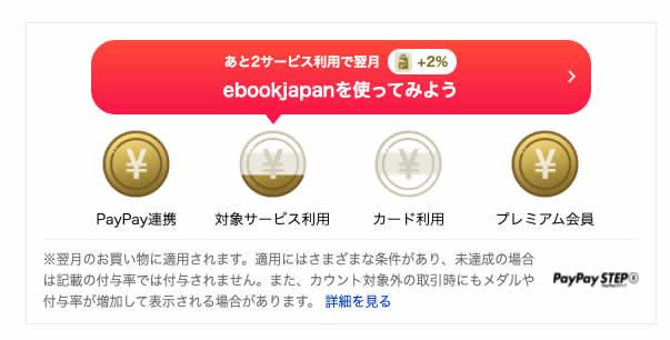 ebook japan300円以上購入でPayPay STEPの1サービス達成可能です
