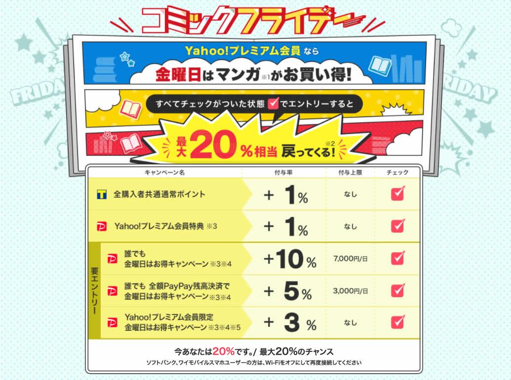 ebook japan コミックフライデーは誰でも16%還元