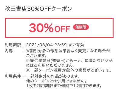 秋田書店30%OFFクーポン(2/27〜3/4)