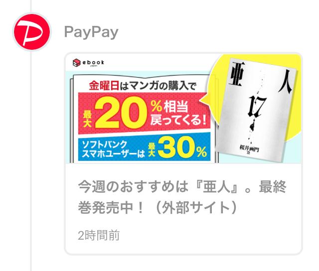 ebook japan 金曜日最大20%還元