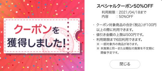 スペシャルクーポン50%OFF(最大500円分)6回分(4/18まで)