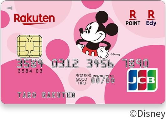 楽天カードには、ディズニーデザイン