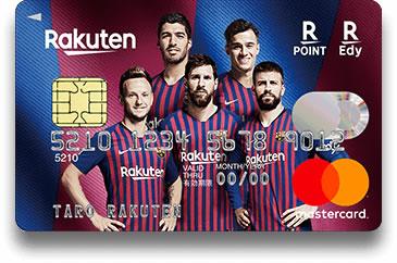 楽天カード「FCバルセロナデザイン」