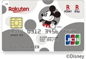楽天カード「ディズニーデザイン」