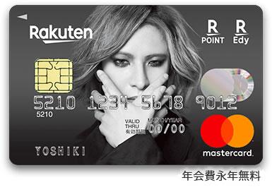 楽天カード「YOSHIKIデザイン」