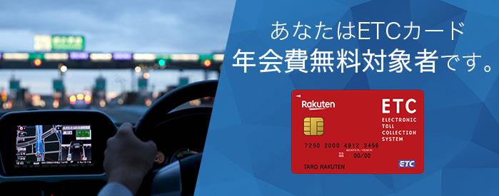 楽天カードETCカード