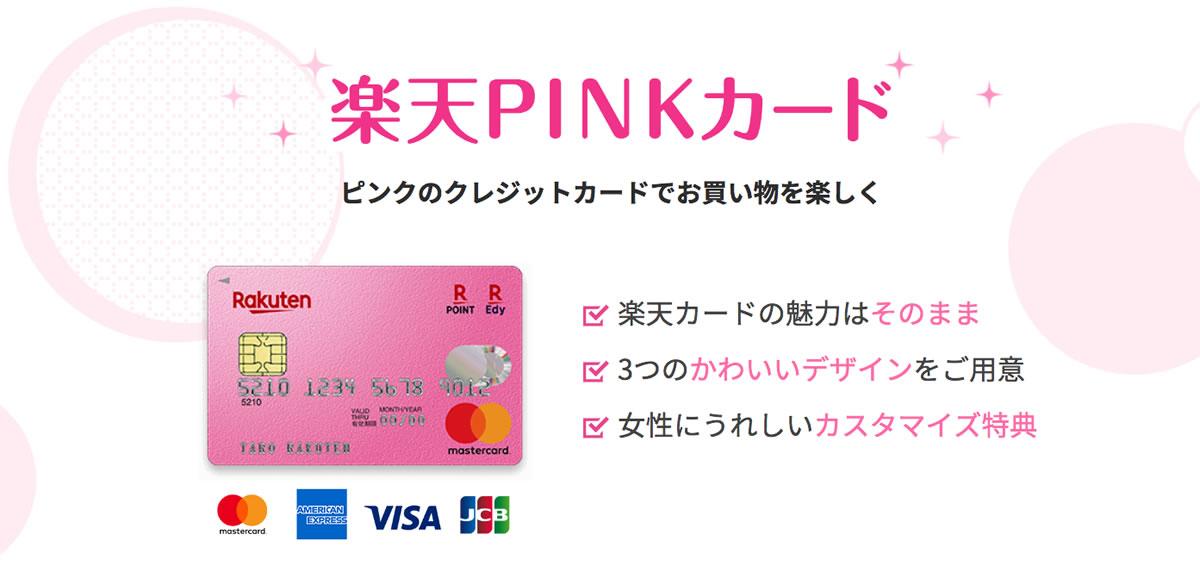 楽天カードのピンクカード