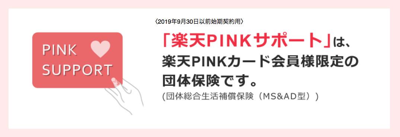 楽天PINKサポート(楽天ピンクサポート)