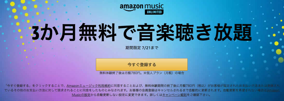 【7/21まで】「Amazon Music Unlimited」3ヶ月無料で音楽聴き放題キャンペーン開催中。