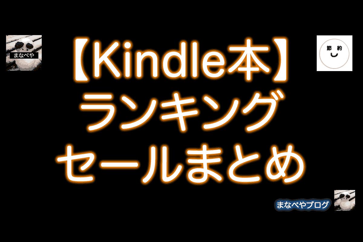 【7/10】Kindle本ランキング・セールなどまとめ。紙本も。