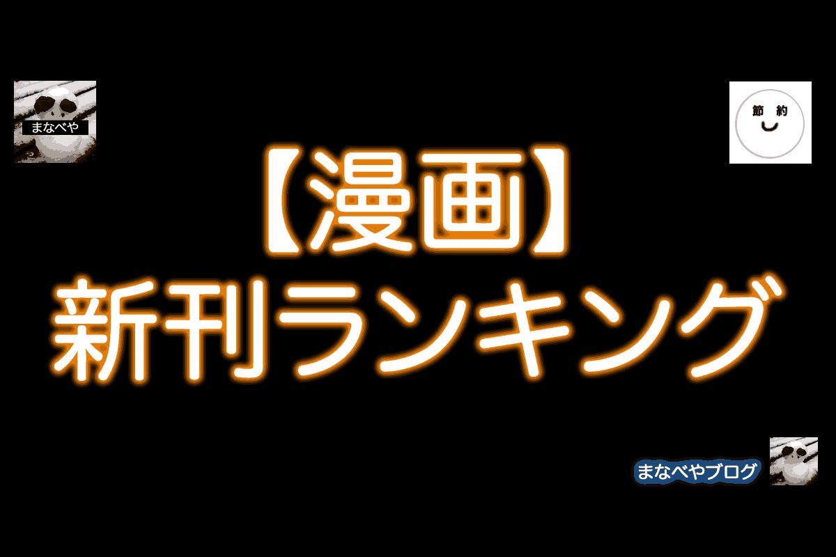 【漫画】Kindle本ランキングまとめ【最近発売】