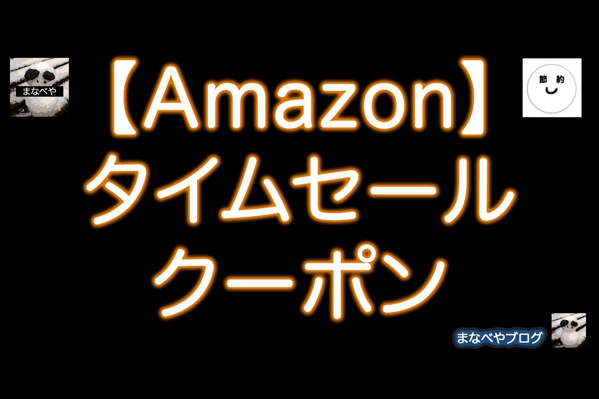 【7/10】Amazonタイムセール・キャンペーン・クーポン情報まとめ。
