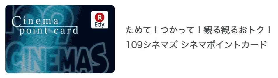 109シネマズポイントカード