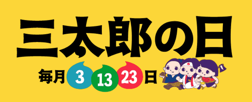 au 三太郎の日