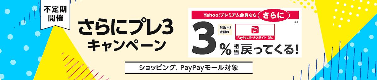 さらにプレ3キャンペーン、Yahoo!ショッピング&PayPayモール&LOHACOにてYahooプレミアム会員はさらに3%還元で、合計6%還元。