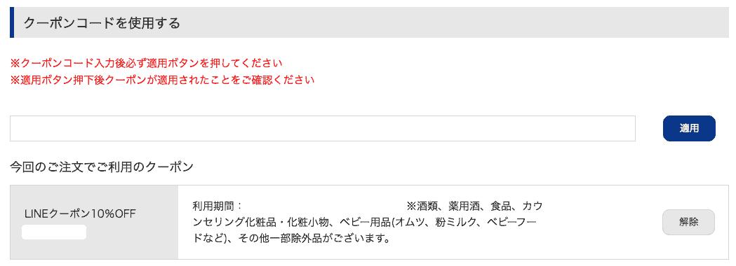 マツモトキヨシ10%OFFクーポン