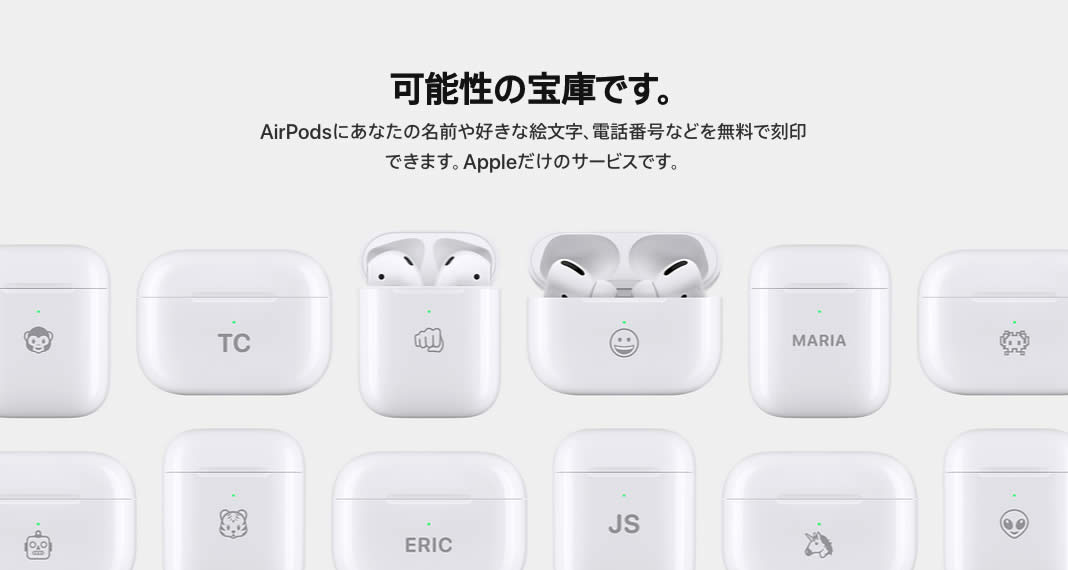 【Apple製品に無料刻印】AirPodsなどApple製品オンライン限定で、絵文字やテキストなどの無料刻印サービス開始。